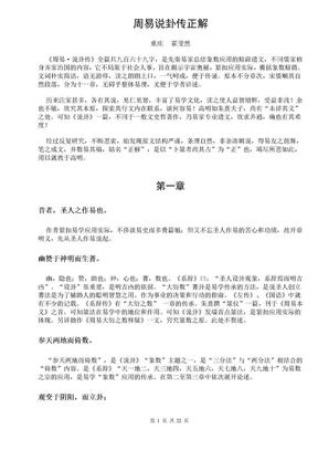 5.周易说卦传正解.doc