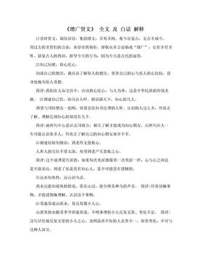 《增广贤文》 全文 及 白话 解释.doc