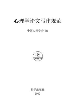 心理学论文写作规范.doc