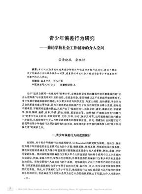 青少年偏差行为研究_兼论学校社会工作辅导的介入空间.pdf
