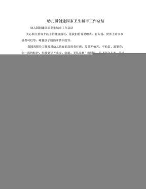 幼儿园创建国家卫生城市工作总结.doc