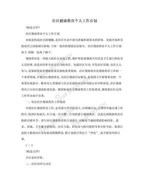 社区健康教育个人工作计划.doc