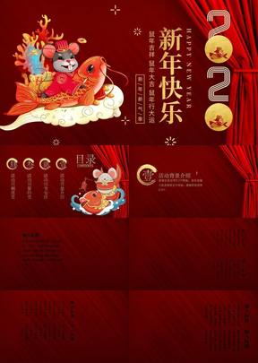 红色中国风2020新年快乐鼠年主题PPT模板.pptx