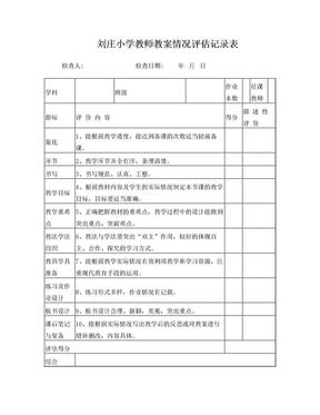 教案及作业检查评估记录表.doc