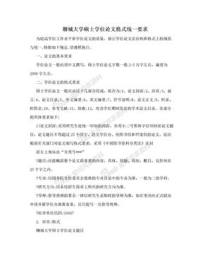 聊城大学硕士学位论文格式统一要求.doc