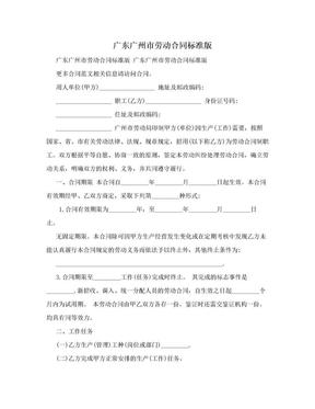广东广州市劳动合同标准版.doc