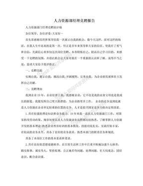 人力资源部经理竞聘报告.doc
