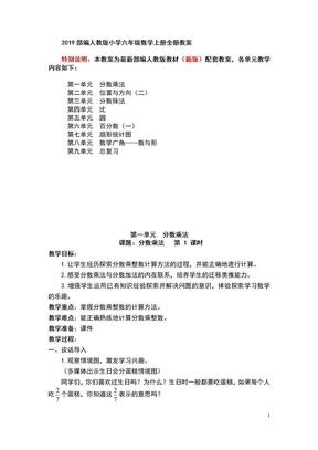 2019部编人教版小学六年级数学上册全册教案.doc