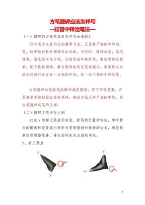 方笔魏碑应该怎样写--捻管中锋运笔法.doc