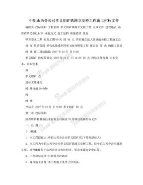 中铝山西分公司孝义铝矿铁路立交桥工程施工招标文件.doc