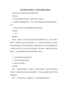 【法制教育教案】五年级法制教育教案.doc