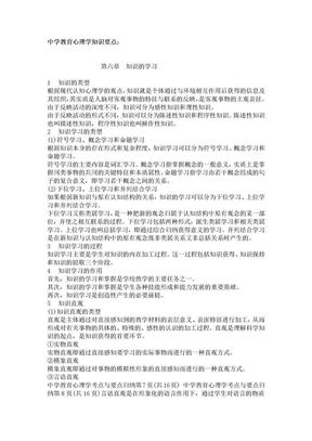 中学教育心理学第六章知识要点.doc