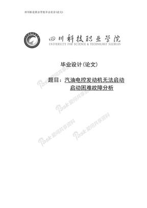 汽油电控发动机无法启动启动困难故障分析毕业论文.doc