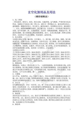 玄空化煞用品及用法.pdf