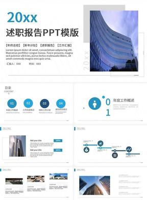 2019简约述职报告工作计划PPT.pptx