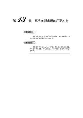 寡头垄断竞争市场上的厂商均衡.pdf