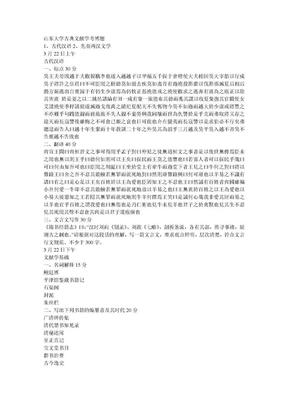 山东大学古典文献学考博题.doc