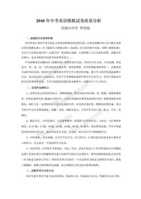 中考英语试卷质量分析.doc