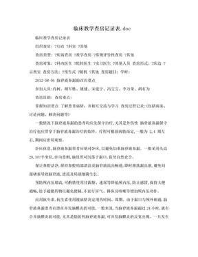 临床教学查房记录表.doc.doc