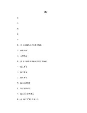 河道治理工程施工组织设计.doc