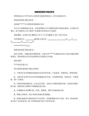 销售授权委托书格式范本.docx
