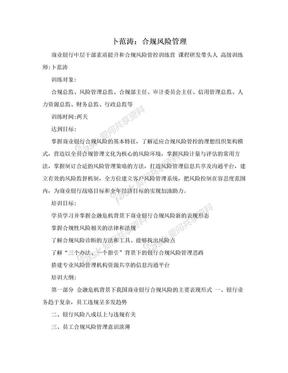 卜范涛:合规风险管理.doc