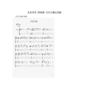 尤克里里-四线谱-天空之城完美版.doc