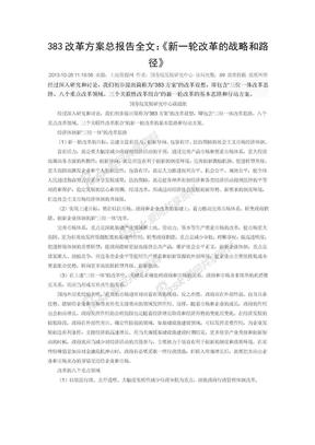383改革方案总报告全文.doc