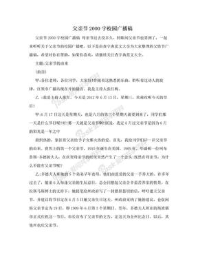 父亲节2000字校园广播稿.doc