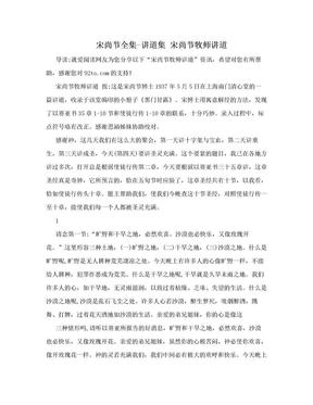宋尚节全集-讲道集 宋尚节牧师讲道.doc