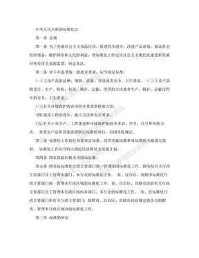 中华人民共和国标准化法.doc