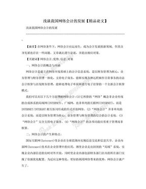 浅谈我国网络会计的发展【精品论文】.doc