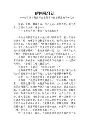 瞬间强肾法——仙学泰斗胡海牙先生简单一招治肾虚的不传之秘.doc