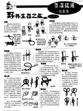 野外生存之旅:百法结绳(提高篇).pdf