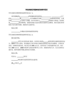 学生家庭经济困难情况说明书范文.docx