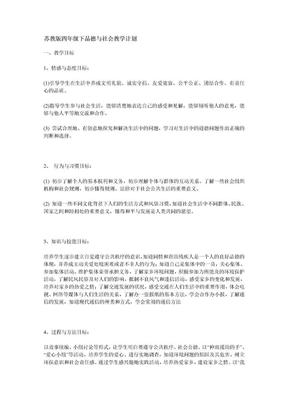 苏教版四年级下品德与社会教学计划.doc