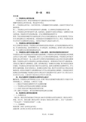 2012教师资格证考试复习资料合集.doc
