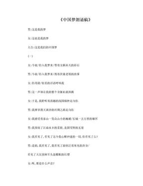 中国梦朗诵稿.doc