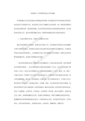 检察机关三项举措推进社会矛盾化解.doc
