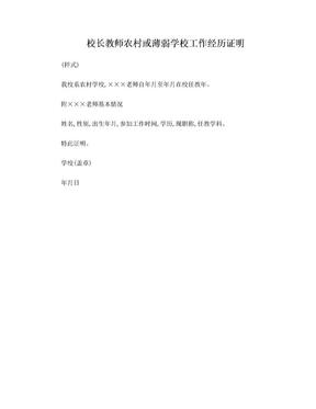 校长教师农村或薄弱学校工作经历证明.doc