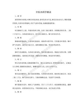 中医内科学歌诀.doc