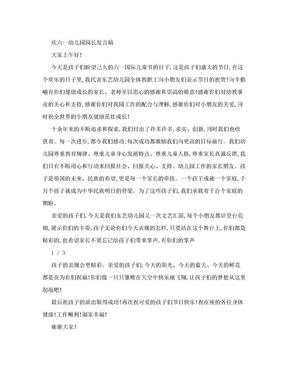 庆六一幼儿园园长发言稿.doc