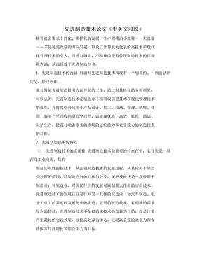 先进制造技术论文(中英文对照).doc