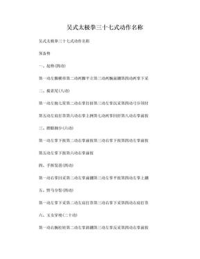 吴式太极拳三十七式动作名称.doc
