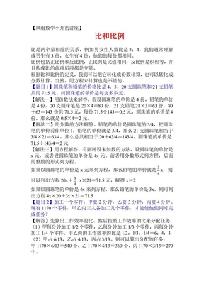 小升初讲座6比和比例.pdf