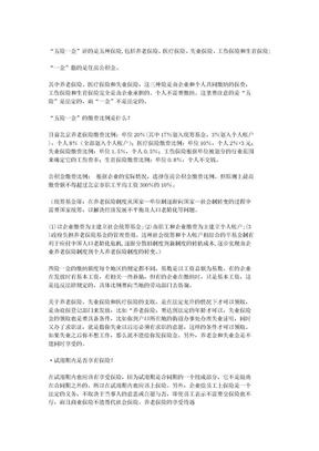 """""""五险一金""""解释及注意事项.doc"""