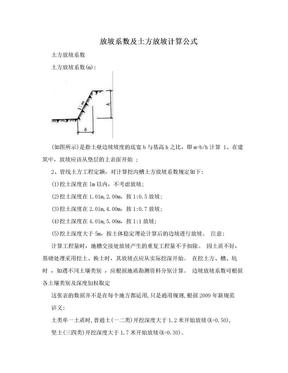 放坡系数及土方放坡计算公式.doc