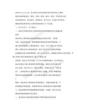 深化事业单位人事制度改革调研提纲.doc