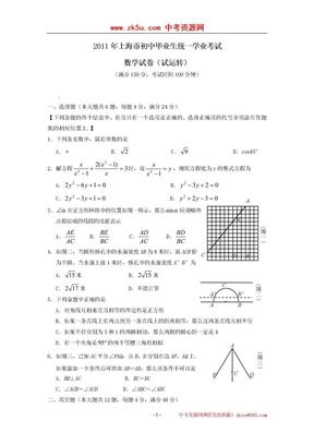 2011年上海市中考数学试卷.doc