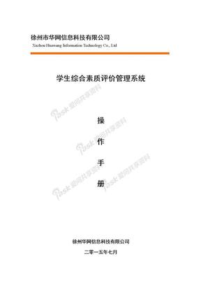 学生综合素质评价使用手册--学校管理员.docx